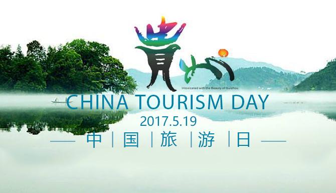 5.19中国旅游日,一大波景区优惠大放送,这些地方的游客可免票!