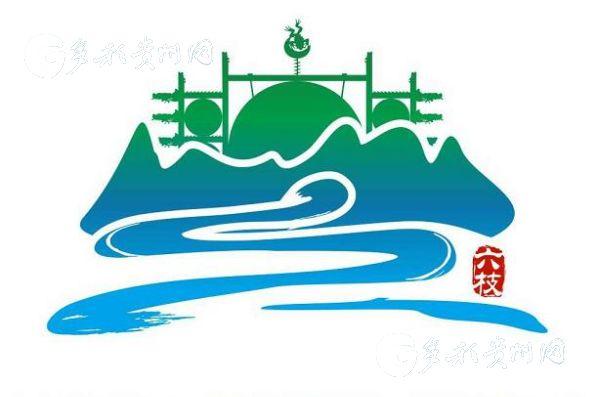 六盘水市第四届旅游文化产业发展大会吉祥物,logo征集结果揭晓