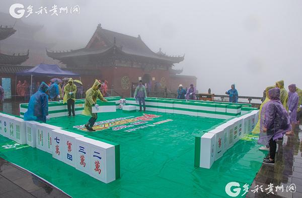 巨型趣味麻将总决赛在梵净山顺利闭幕