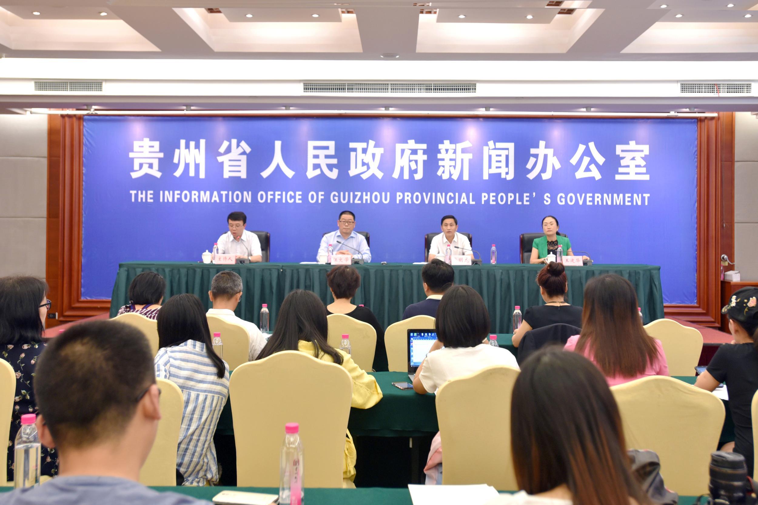 第十三届贵州旅游产业发展大会将于7月16日在从江县召开
